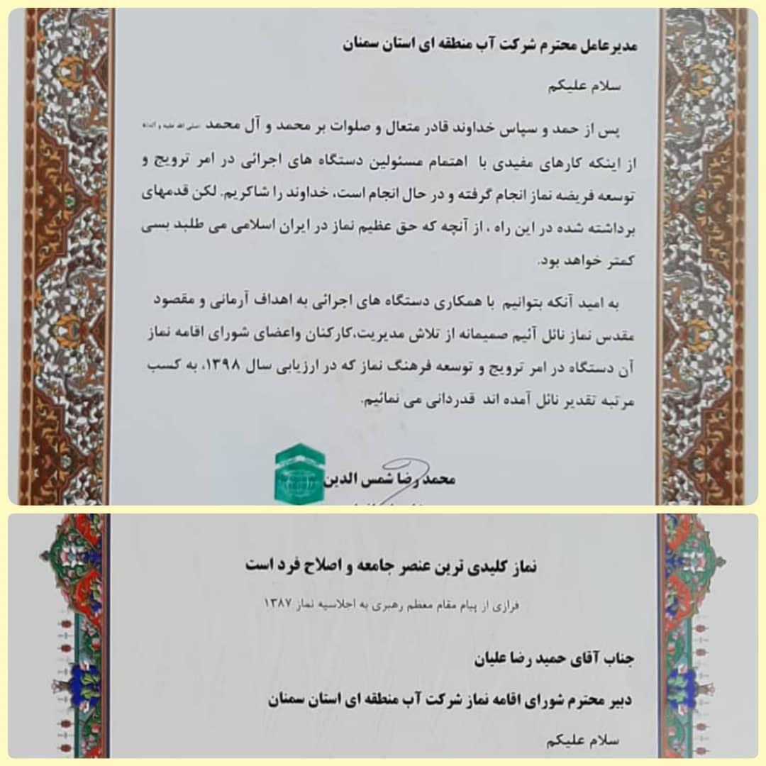 تقدیر مشاور استاندار و مدیر ستاد اقامه نماز استان