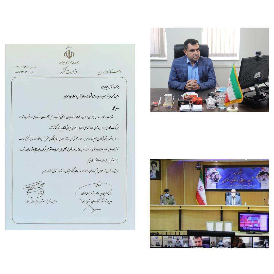 شرکت آب منطقه ای سمنان از دستگاههای برتر جشنواره شهید رجایی شناخته شد